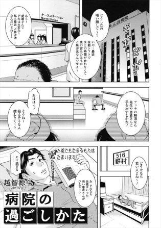 【エロ漫画】ナースをしている人妻の久保は野村さんの身体を拭きに行き、拭いていると野村は勃起して下も拭くからズボンを脱いでと言う。【無料 エロ同人】