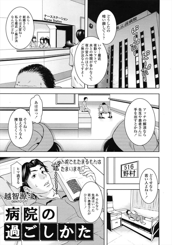 【エロ漫画】単身赴任した健二はビデオレターで家族の生活を見ると、主婦の美奈子は健太を学校に行かせ近所のじいさんにセクハラされる!!【無料 エロ同人】