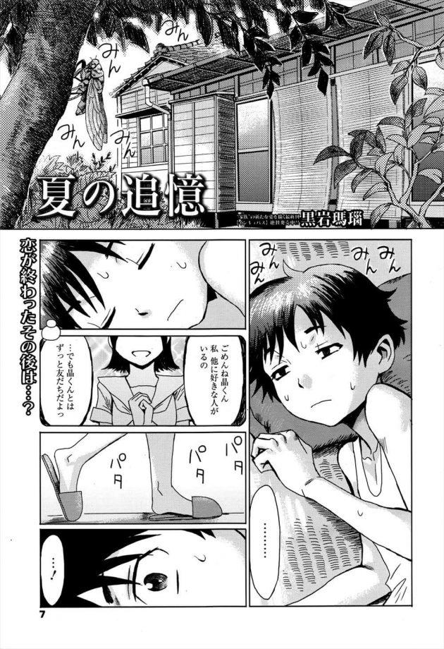 【エロ漫画】母親の全裸を見てセックスしたくなった息子が射精しまくりwww【無料 エロ同人】 (1)