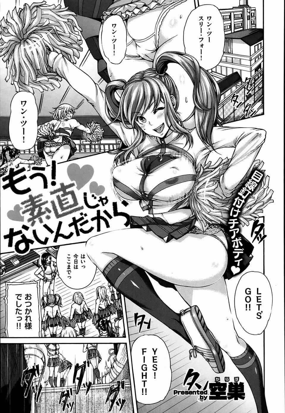 【エロ漫画】チアガールの練習が終わりミキは人気で、俊は唯一ミキの虜にならず後輩に手を出そうとしてミキに部室に連れて行かれる。【無料 エロ同人】
