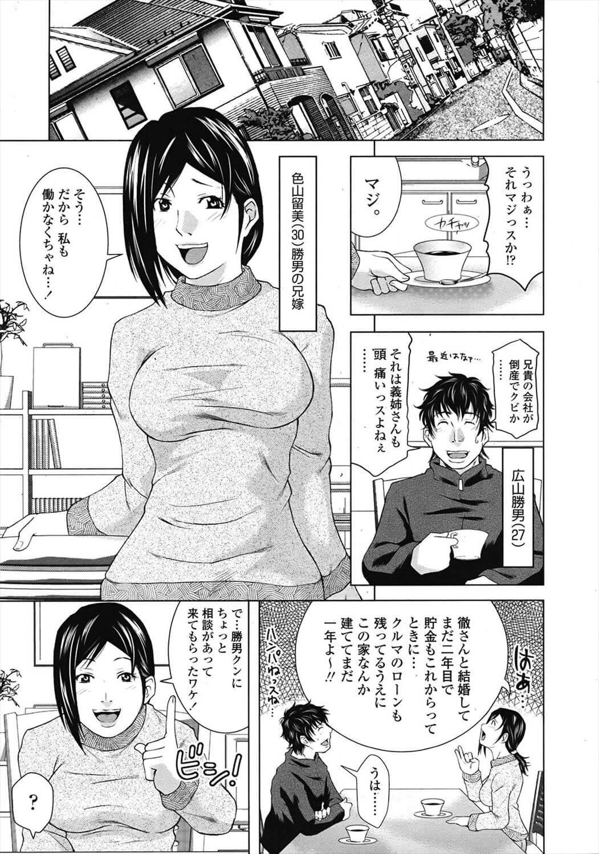 【エロ漫画・エロ同人】献身的な未成熟メイドがご主人様にエロ奉仕してるンゴw【いんとくいんふぉ】