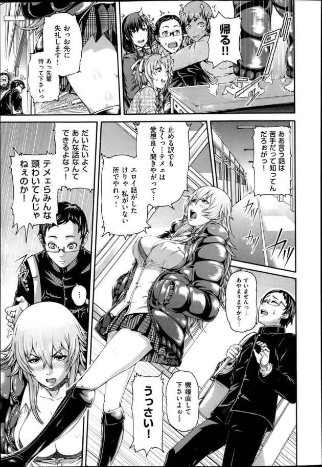 【エロ漫画】JKの清花の前でエッチの話しをしてると…【無料 エロ同人】(3)