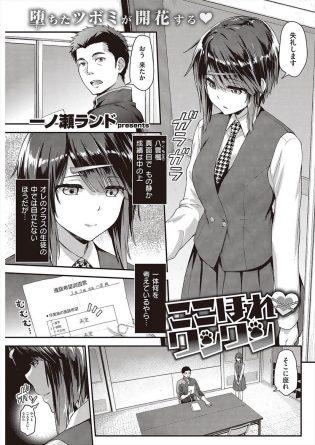 【エロ漫画】JKの楓は権藤先生を呼び出すとお願いがあると言い、メス犬として調教してほしいと言うwww【無料 エロ同人】