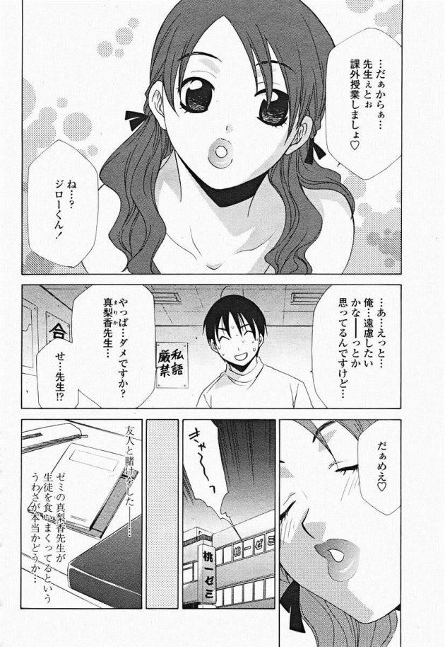 【エロ漫画】ジローは真梨香先生に課外授業しようと言われ断ると、ダメと言われジローは友達と真梨香が生徒を食いまくってるヤリマンかどうか賭けをしていた。【無料 エロ同人】(2)