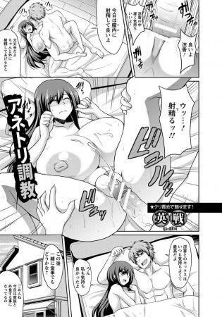 【エロ漫画】涼香は彼氏とセックスして中出しされるが満足出来ず、彼氏が帰ると弟の斗陽にエッチしようと言うwwww【無料 エロ同人】