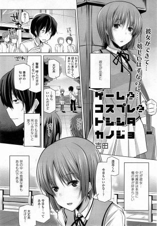 【エロ漫画】浩志は1ヶ月前に告白され彼女が出来て真奈と一緒に帰りゲームを見てるだけの真奈に楽しいか聞くと大丈夫と言われ…【無料 エロ同人】