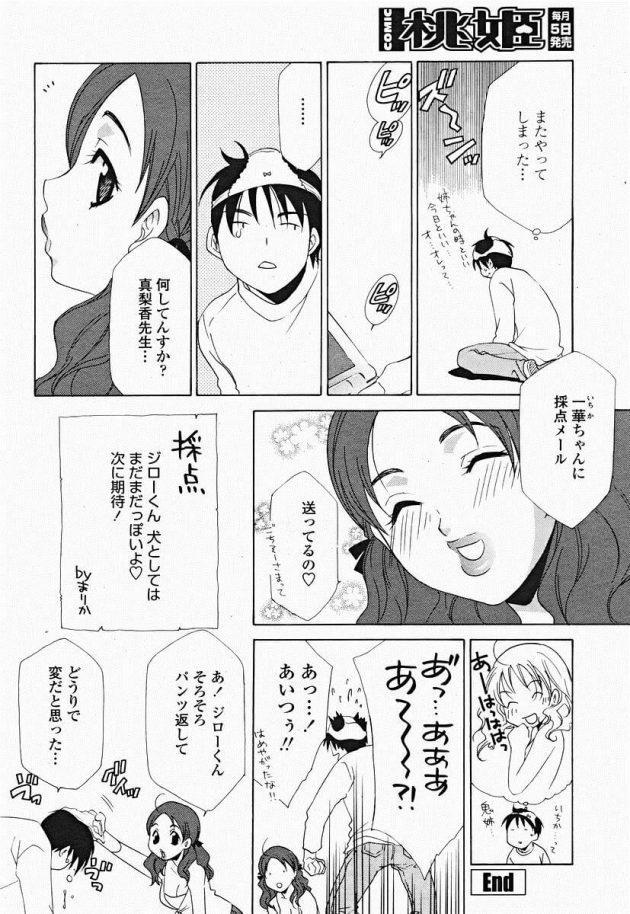 【エロ漫画】ジローは真梨香先生に課外授業しようと言われ断ると、ダメと言われジローは友達と真梨香が生徒を食いまくってるヤリマンかどうか賭けをしていた。【無料 エロ同人】(16)
