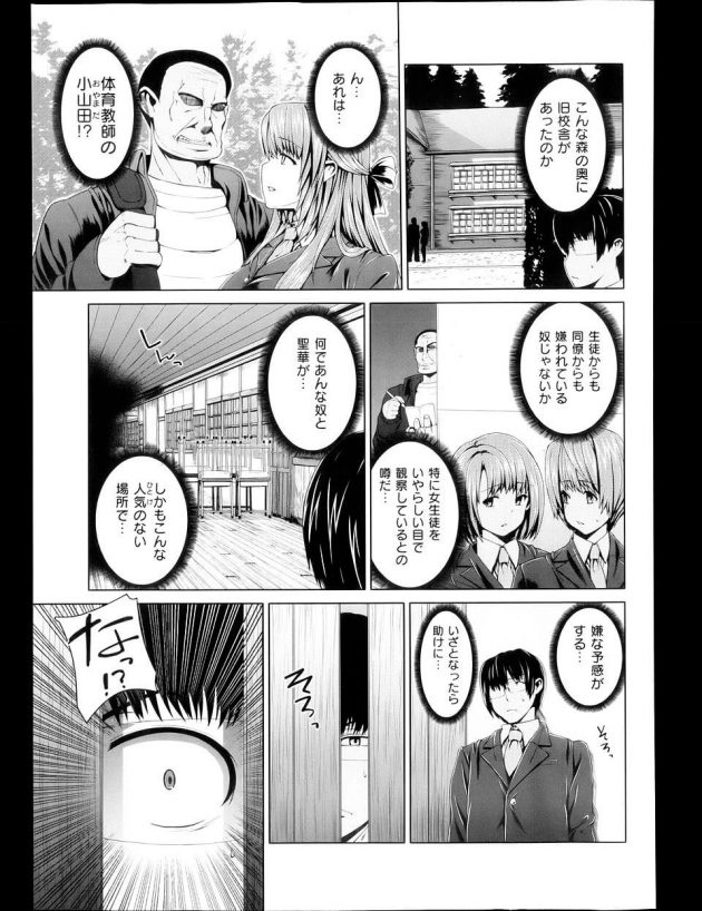 【エロ漫画】幼少の頃に源一郎に引き取られると同時に源一郎の一人娘の聖華と言う妹が出来た。【無料 エロ同人】 (9)