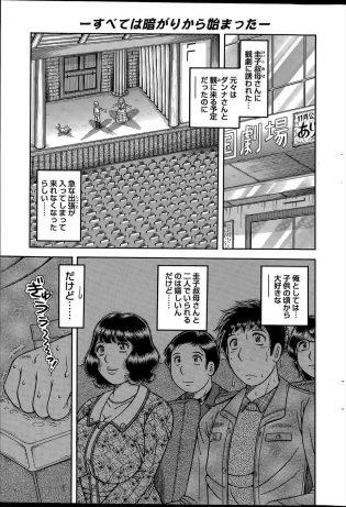【エロ漫画】圭子叔母さんに観劇を誘われて一緒に観に行き、帰ると実は祐二は暗所恐怖症で冷や汗かきっぱなしだったと言う。【無料 エロ同人】