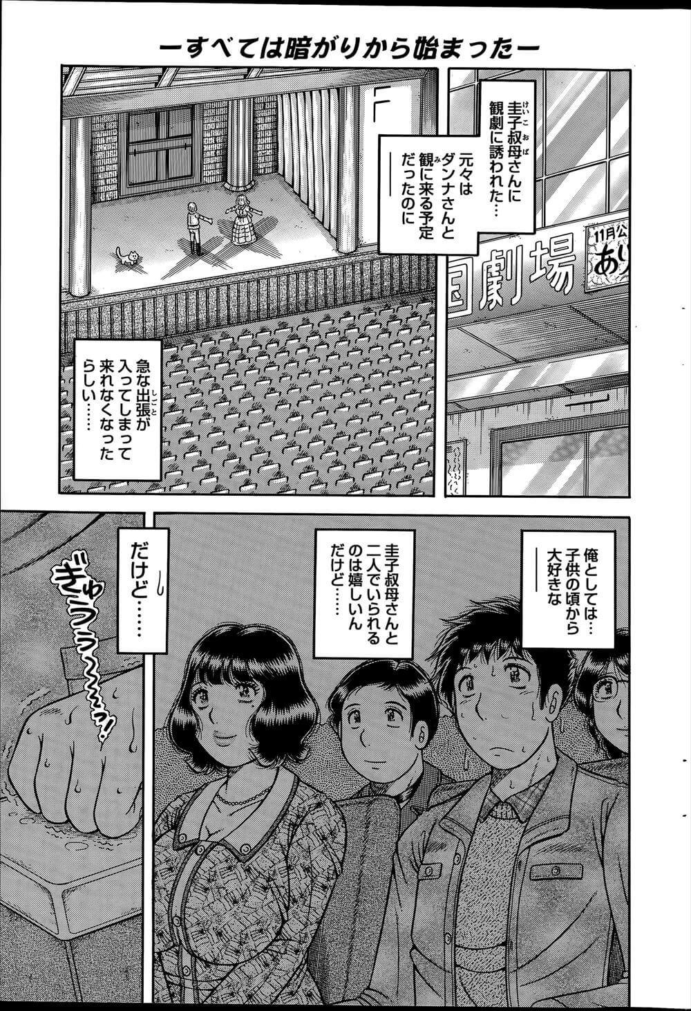 【エロ漫画】大好きな弟に彼女が出来たと思った巨乳な姉はデートを再現させて映画館で手コキするw【無料 エロ同人】