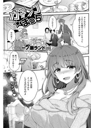 【エロ漫画】男達と飲みながらレイカは話を聞いてると、女は皆んな逝ってるフリをしてると言うwww【無料 エロ同人】