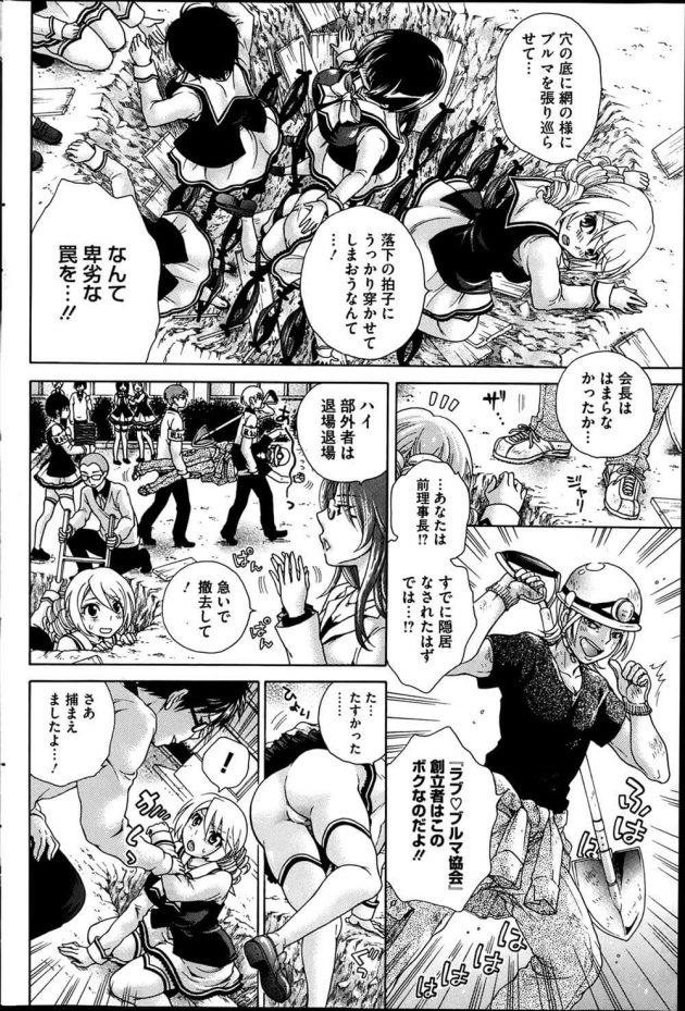【エロ漫画】JKの瞳子と優はブルマを賭けて戦うと優が瞳子のパンツをずらして丸見えになるが…【無料 エロ同人】 (6)