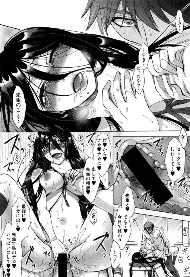 【エロ漫画】JKの関は学校で不破先生に本の返却と貸出しをお願いすると、化粧は校則違反と言うがリップと関は言いキスすれば分かると言う。【無料 エロ同人】 (31)