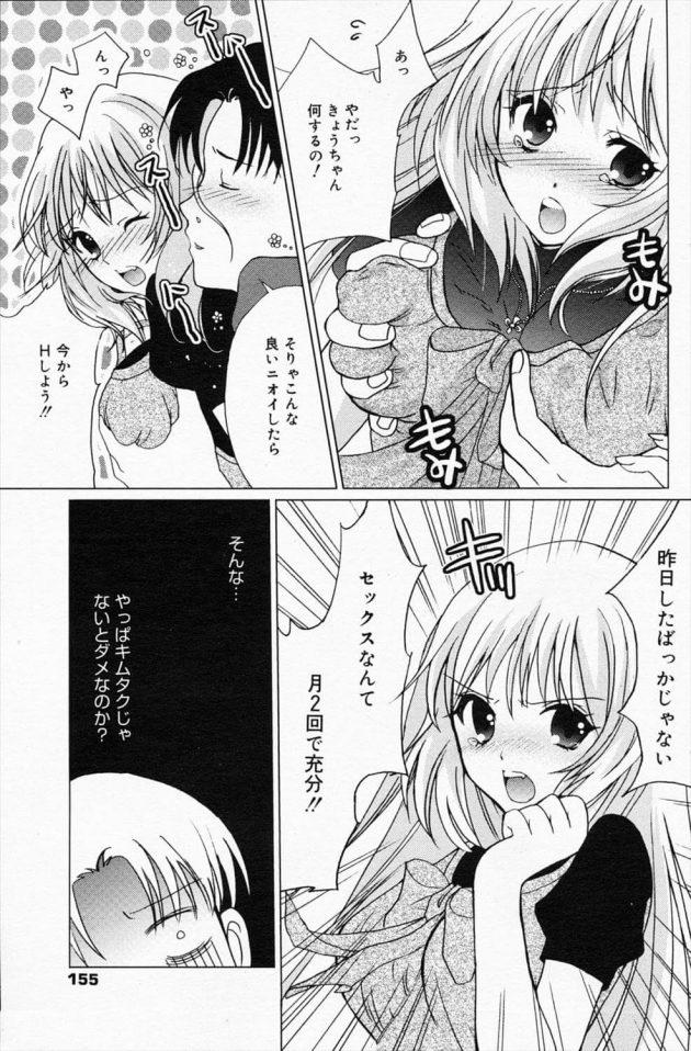 【エロ漫画】超淡泊なセックスしかしない彼女に色々とプレイを仕込んで遊んでしまう男www【無料 エロ同人】 (5)