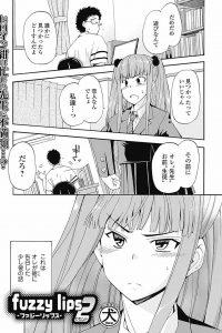 【エロ漫画】JKの紺は遊びに行きたいと言うが先生はクビになったら困ると言い、紺は10時までフェラをして逝ったら遊園地に連れて行ってと言うwww【無料 エロ同人】