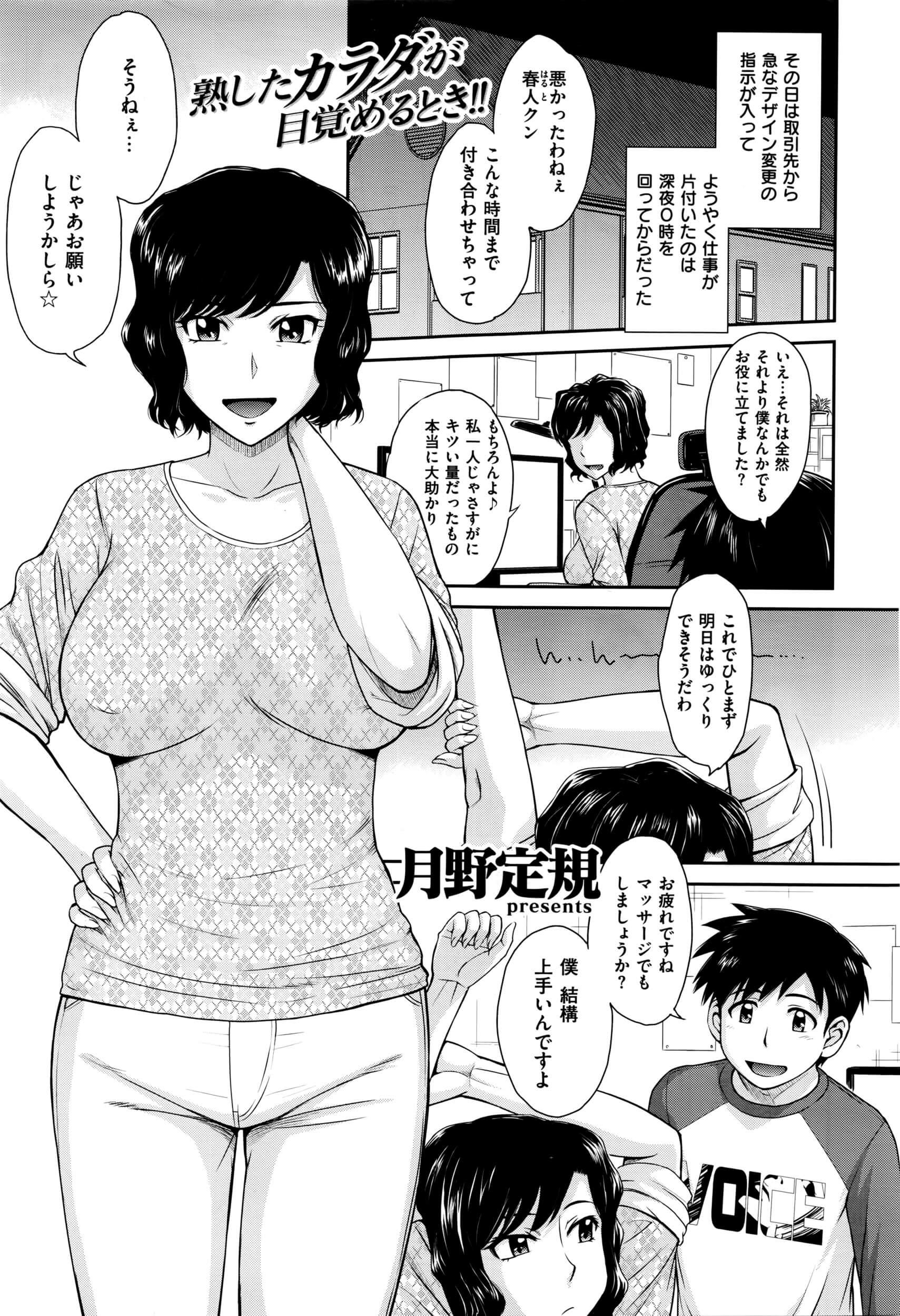 【エロ漫画】人妻の冴子は夜遅くまで春人に仕事を手伝ってもらうと、春人はマッサージをしてあげると言いマッサージしてもらっていると・・・・【無料 エロ同人】