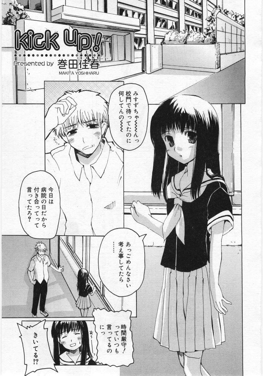 【エロ漫画】中川は学校の校門でJKのみすずを待っていたが来ないので、呼びに行くと女生徒達に怒鳴るなと怒られる。【無料 エロ同人】