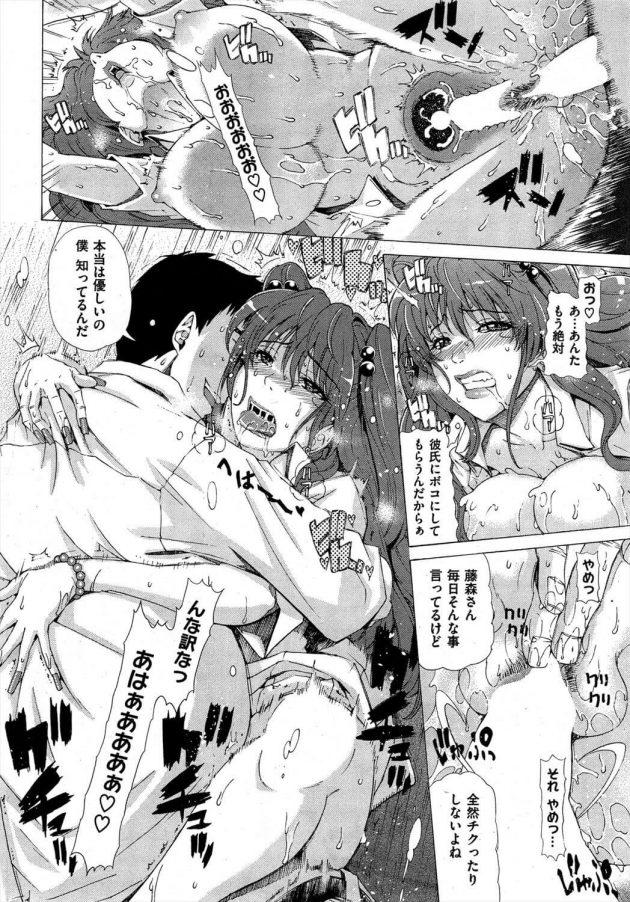 【エロ漫画】彼氏持ちの巨乳JKがキモデブに犯されてからというもの彼氏の粗チンやテクニックでは感じなくなって…【無料 エロ同人】 (4)
