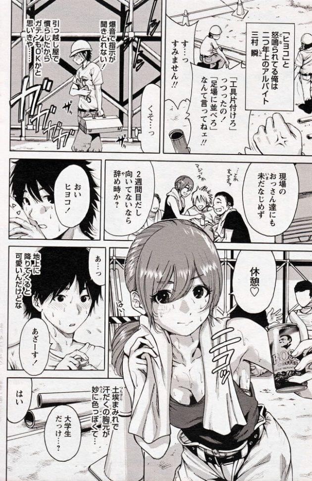 【エロ漫画】現場のバイトを始めた「ヒヨコ」と呼ばれてる青年が年下の上司といい関係にwww【無料 エロ同人】 (2)