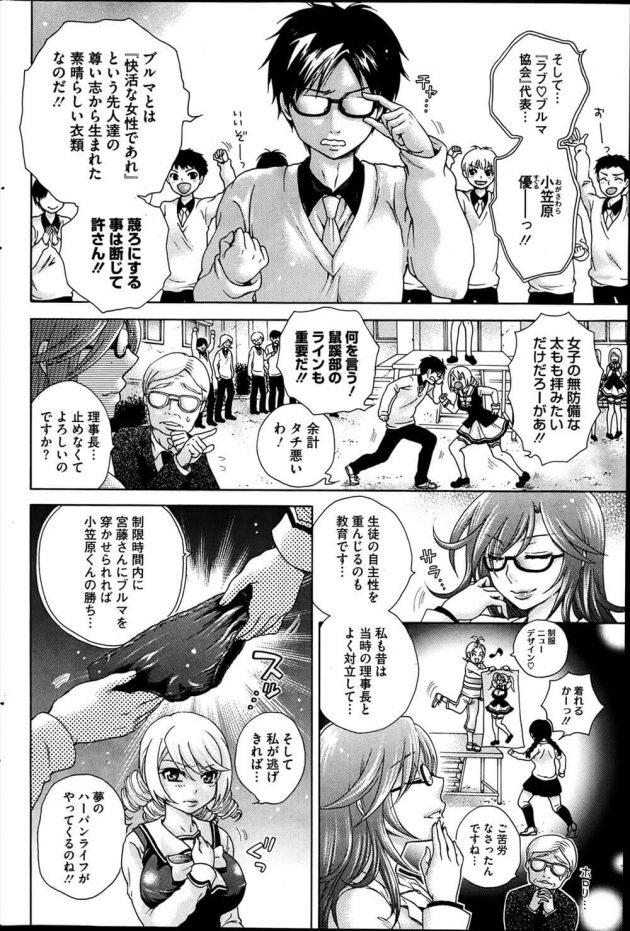 【エロ漫画】JKの瞳子と優はブルマを賭けて戦うと優が瞳子のパンツをずらして丸見えになるが…【無料 エロ同人】 (2)
