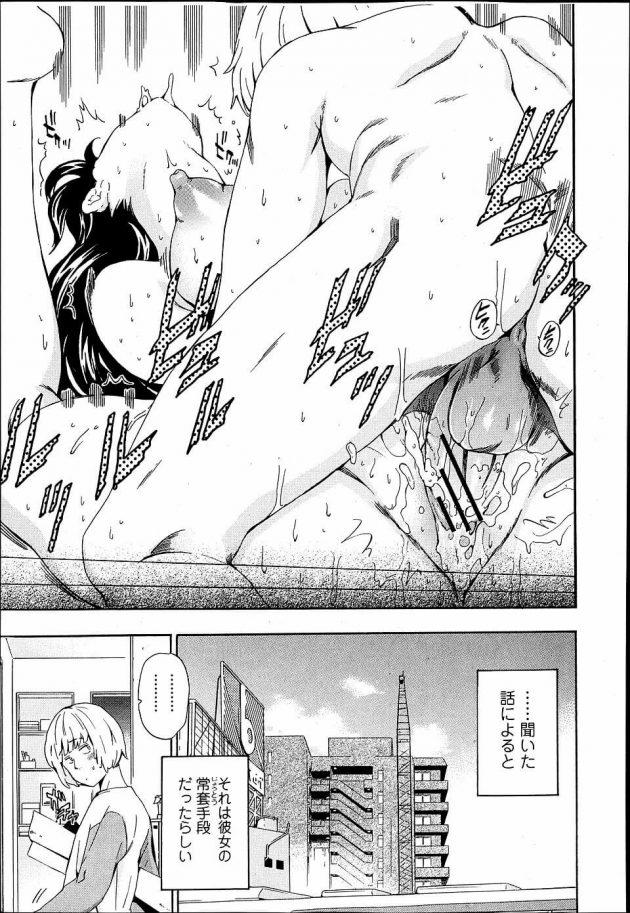 【エロ漫画】坂本はお姉さんの伊乃子が何で裸で家にいるのか聞き、服を着させると伊乃子は色々やったと言う。【無料 エロ同人】 (13)