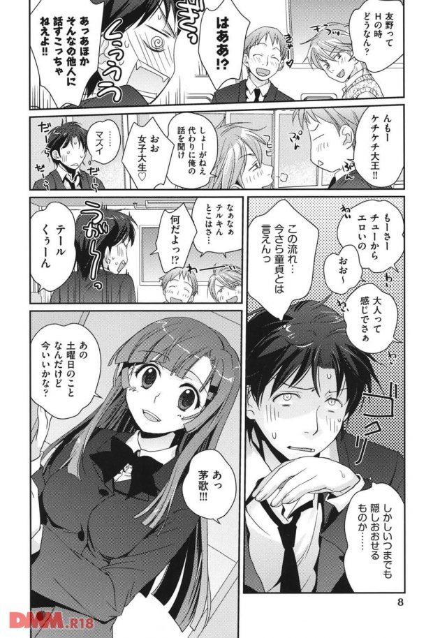 【エロ漫画】テルはJKの茅歌と一緒に勉強して写させろと言うが、茅歌は教えてあげると言いやっと終わり茅歌は焼きそばを作り持ってくる。【無料 エロ同人】 (6)