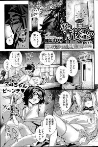 【エロ漫画】椛は映画研究会で男の娘の誠を拘束してアナルビーズを挿入しながらアナルを刺激してアナル舐めすると、まよ姉が助けに来て誠にキスをする…【無料 エロ同人】