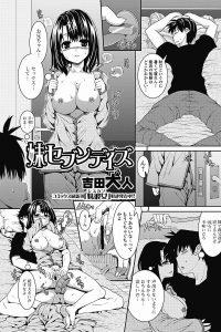 【エロ漫画】暑くて寝れない兄の部屋にJKで妹の日和が来てセックスしてと言い、兄は騎乗位で巨乳を揉み親近相姦セックスを始め中出しする。【無料 エロ同人】