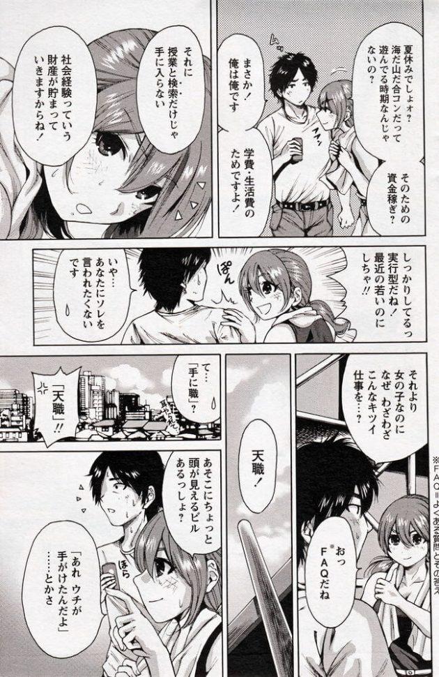 【エロ漫画】現場のバイトを始めた「ヒヨコ」と呼ばれてる青年が年下の上司といい関係にwww【無料 エロ同人】 (3)