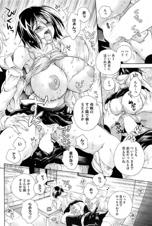 【エロ漫画】義父は母親のすぐ隣で娘と騎乗位でセックスをして、巨乳を揺らしながら激しく突き上げ逝かせて中出しする。【無料 エロ同人】 (2)