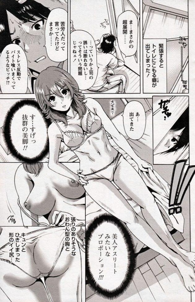 【エロ漫画】現場のバイトを始めた「ヒヨコ」と呼ばれてる青年が年下の上司といい関係にwww【無料 エロ同人】 (7)