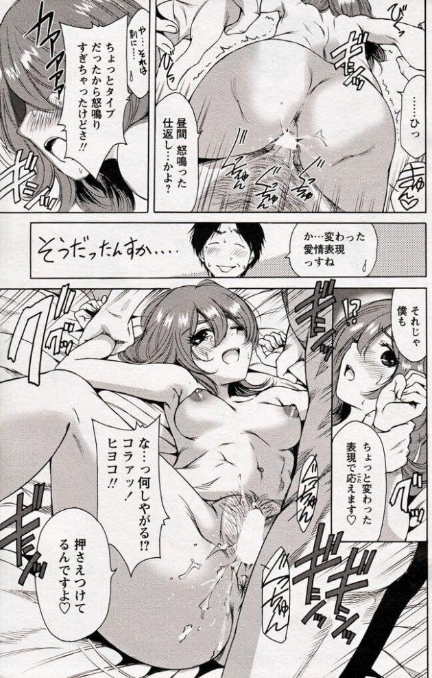 【エロ漫画】現場のバイトを始めた「ヒヨコ」と呼ばれてる青年が年下の上司といい関係にwww【無料 エロ同人】 (15)