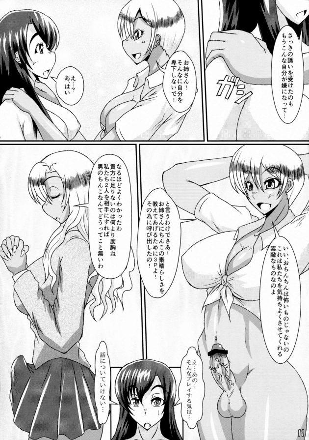 【エロ漫画】巨乳フタナリギャルが同じくフタナリの女友達に呼び出されて行ったら男にフラれたばっかの巨乳お姉さんとフタナリレズセックス中だったw【無料 エロ同人】 (9)