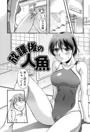 【エロ漫画】シャワー室で競泳水着を着た前畑は古橋に早くしてと言い、巨乳を吸われパイズリしながらフェラをする。【無料 エロ同人】