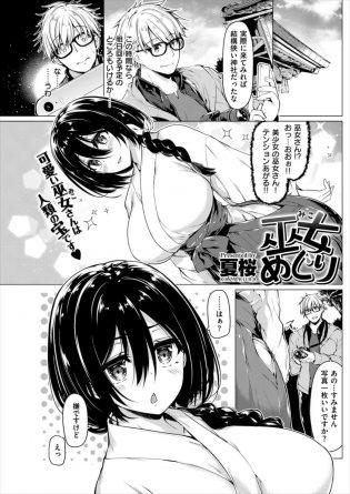 【エロ漫画】神社に来てみると美少女の巫女がいたので写真をお願いすると、嫌と言われ男は逃げてトイレに行きドアを開けると巫女が放尿していた!【無料 エロ同人】