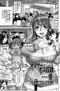 【エロ漫画】大学の漫画同好会に入った正太郎は唯一の男子部員で、男の娘にされるとイベントが終わり打ち上げする。【無料 エロ同人】