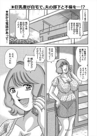 【エロ漫画】主婦の千晶は旦那から電話で忘れた書類を松崎が取りに行くから渡してくれとお願いされて…【無料 エロ同人】