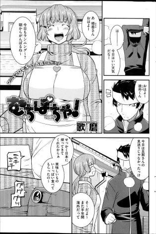 【エロ漫画】仕事で海外に行ってる旦那が帰って来るまでにセックスダイエットするむちむちでぼっちゃりな巨乳人妻www【無料 エロ同人】