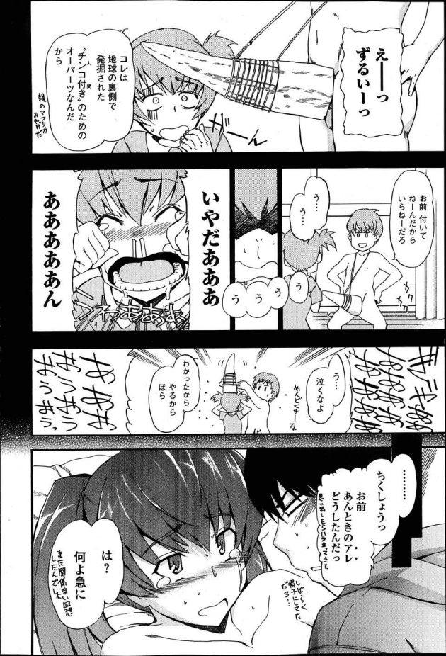 【エロ漫画】美野里は最近体が変だから兄に調べてと言い、スカートをまくると兄は泣き美野里は怖いと兄を叩く。【無料 エロ同人】 (10)