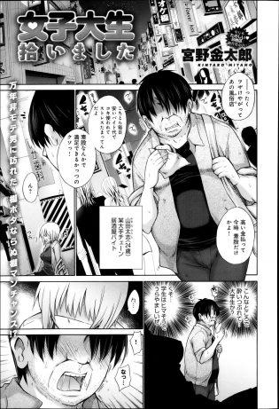 【エロ漫画】居酒屋バイトの太志は酔い潰れているJDを見つけ美少女だったのでホテルに連れて行きクンニすると…【無料 エロ同人】