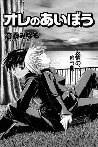 【エロ漫画】和輝は花純と駆けっこして花純の家に寄ると、花純はいっちょやるかと言い制服を脱ぐwwwww【無料 エロ同人】