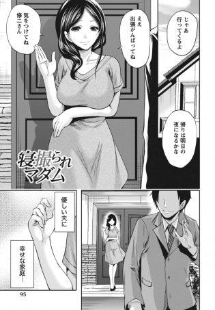 【エロ漫画】修二が出張で出かけると主婦の翠が1人になったので、不倫相手が家に入って来て巨乳を揉みハメ撮りを始める…【無料 エロ同人】