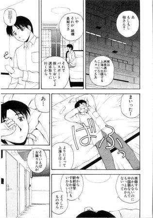 【エロ漫画】上海に出張になった俺は隣に住む王さんを尋ねるとチャイナドレスにニーソックスで出てきて、中国語を教わりたいと言うと…【無料 エロ同人】