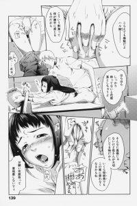【エロ漫画】ハル姉に花瓶を持たせながら手マンしてハル姉は逝かされて潮吹きする。【無料 エロ同人】