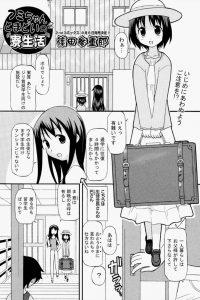 【エロ漫画】生徒会長の巴はフミちゃんを寮に連れて行き、寮の中を案内してルームメイトの眼鏡っ子の優子に部屋を案内される。【無料 エロ同人】