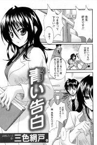 【エロ漫画】女教師の東条は生徒に告白されるが冗談だろと言い、西川先生と話していると大林は泣き走って行く。【無料 エロ同人】