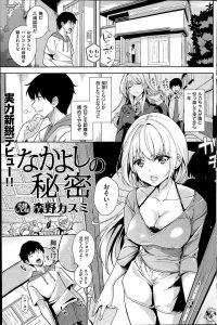 【エロ漫画】誠司はおばさんにパソコンの修理を頼まれたと言い、ルカの家に行きパソコンを見ているとルカの自撮りの写真を見てしまう。【無料 エロ同人】