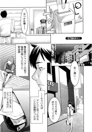【エロ漫画】駅前で歌ってた家出して帰るところが無かった貧乳美少女を泊めてあげてセックスした。【無料 エロ同人】