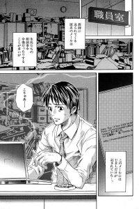 【エロ漫画】職員室で先生は匿名で来たメールのURLを開くとJKの不登校を続けている晶で、非行に走ったり虐めにあってる感じは無く家庭訪問に行く。【無料 エロ同人】