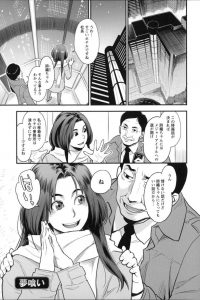 【エロ漫画】トップアイドルになるが夢だった詩織が夢を叶えるために芸能プロダクションの社長と会うことに。しかし…【無料 エロ同人】